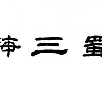 一万元左右川湘菜商标转让