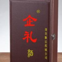 潍坊公司定制酒-企礼酒-茅台镇酱香酒