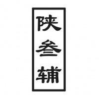 2500元出售29类商标一个:陕叁辅