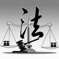 潍坊法律服务