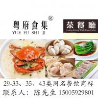 粤府食集29-33、35、43类食品、餐饮服务商标