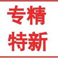 滨州申报专精特新的办法